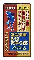 【第3類医薬品】ユンケルB12アクティブα 60錠 ※セルフメディケーション税制対象商品