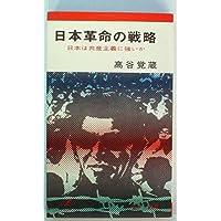 Amazon.co.jp: 高谷 覚蔵: 本
