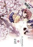 CLANNAD-クラナド-(1)【期間限定 無料お試し版】<CLANNAD-クラナド-> (電撃コミックス)