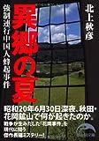 異郷の夏 (新人物往来社文庫)