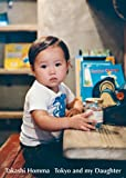 Takashi Homma: Tokyo And My Daughter 画像