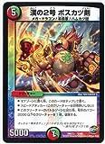 デュエルマスターズ/DMX-23/5/漢の2号 ボスカツ剣