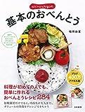 akinoichigoの基本のおべんとう