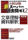 公務員試験 新スーパー過去問ゼミ2 文章理解・資料解釈[改訂版] (公務員試験新スーパー過去問ゼミ2)