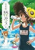 えびがわ町の妖怪カフェ 4 (ヤングアニマルコミックス)