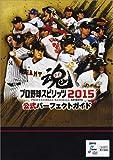 プロ野球スピリッツ2015 公式パーフェクトガイド (ファミ通の攻略本)