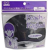 KAWAGUCHI ピーチラグラン 肩パット 10mm 黒 13-392