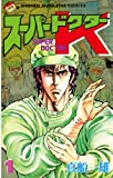 スーパードクターK(1) (週刊少年マガジンコミックス)