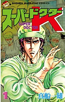 [真船一雄]のスーパードクターK(1) (週刊少年マガジンコミックス)