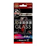レイ・アウト iPhone XR ガラスフィルム 防埃 3D 10H アルミノシリケート 全面保護 光沢/ブラック RF-P18RFG/BCB