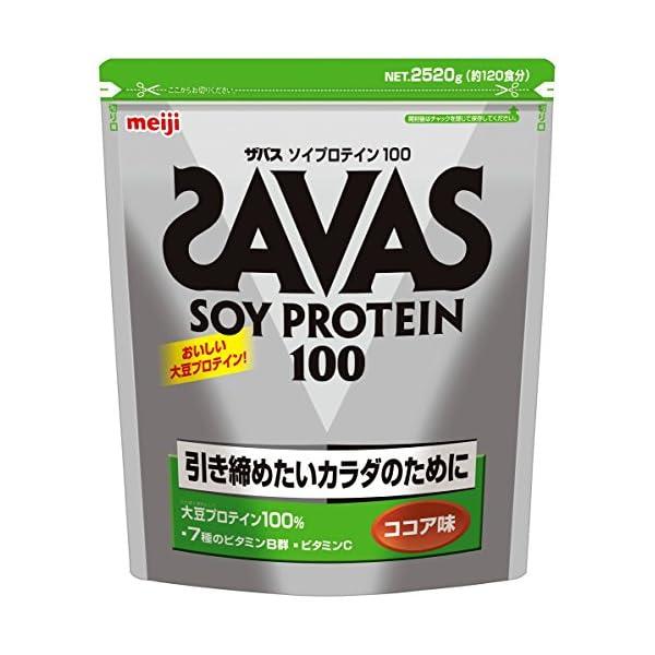 ザバス ソイプロテイン100 ココア味【120食...の商品画像