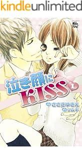 泣き顔にKISS : 1 (コミック魔法のiらんど)