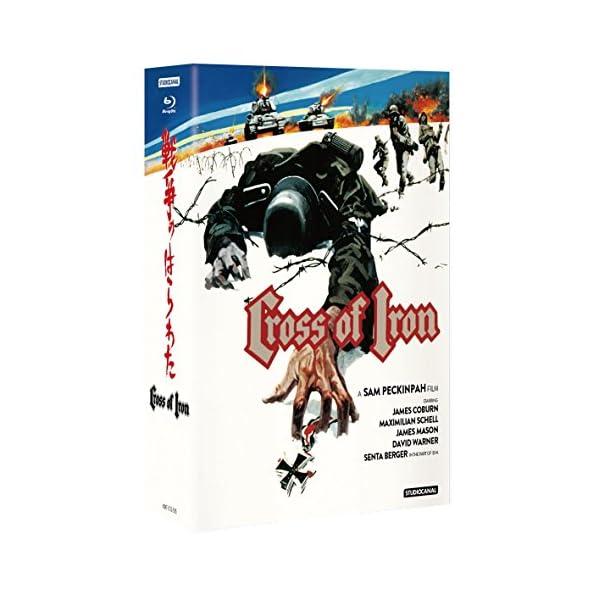 戦争のはらわた≪最終盤≫ [Blu-ray]の商品画像