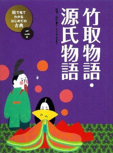 竹取物語・源氏物語 (絵で見てわかるはじめての古典)の詳細を見る