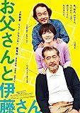 お父さんと伊藤さん[DVD]
