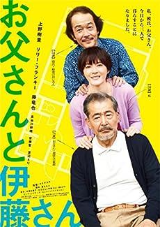 お父さんと伊藤さん [DVD]