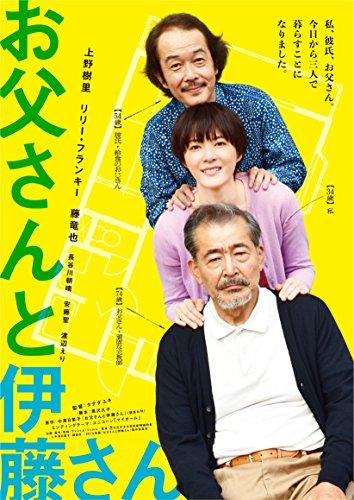 お父さんと伊藤さん [Blu-ray]