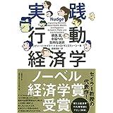 実践 行動経済学