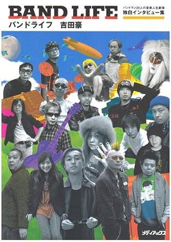 BAND LIFE―バンドマン20人の音楽人生劇場独白インタビュー集