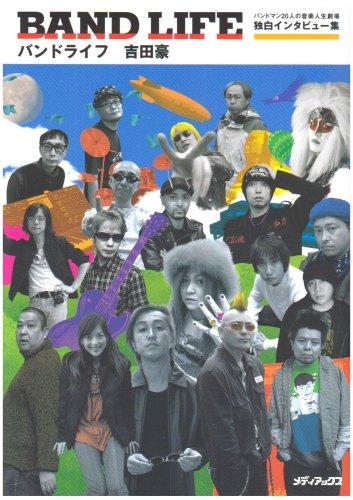 BAND LIFE―バンドマン20人の音楽人生劇場独白インタビュー集の詳細を見る