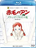 劇場版『赤毛のアン~グリーンゲーブルズへの道~』[Blu-ray/ブルーレイ]