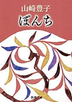 [山崎 豊子]のぼんち(新潮文庫)