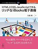 HTMLとCSS、JavaScriptで作る、リッチなiBooks電子書籍 OnDeck Books (OnDeck Books(NextPublishing))[Kindle版]