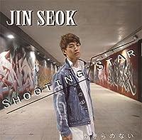 Shooting star / あきらめない [CD+DVD盤]