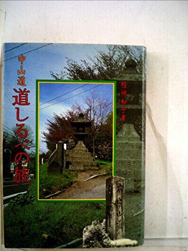 中山道道しるべの旅 (1982年)