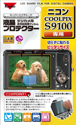 Kenko 液晶保護フィルム 液晶プロテクター Nikon COOLPIX S9100用 KLP-NCPS9100