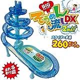 本格 流しそうめん スライダー ビッグ [全長約260cm] ブルー ウォータースライダー 薬味皿付き 乾電池式 そうめんスライダー ビッグ 素麺 子供 夏休み おもちゃ 大人 清流 トルネード d000