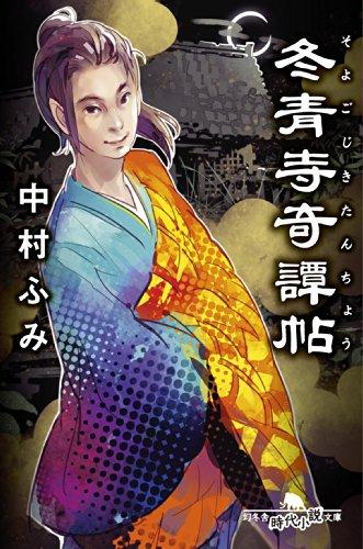 冬青寺奇譚帖 (幻冬舎時代小説文庫)の詳細を見る