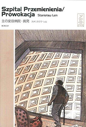 主の変容病院・挑発 (スタニスワフ・レムコレクション)