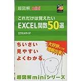 超図解mini これだけは覚えたいExcel関数50選 (超図解miniシリーズ)