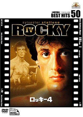 ロッキー4 [DVD]の詳細を見る