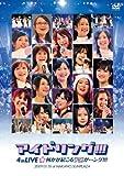 アイドリング!!!4thLive 何かが起こる予感がング!!! [DVD]