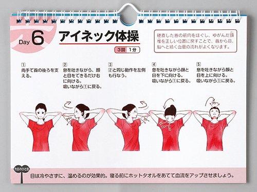 1日3分! 視力回復日めくり ([実用品])