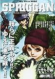 スプリガン 3(聖杯篇) (My First WIDE)