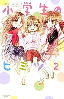 小学生のヒミツ(2) (なかよしコミックス)