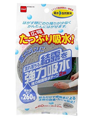 強力結露吸水テープ 広幅 シルバー(1巻)