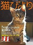 猫びより 2019年 01 月号 画像