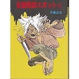 日本の怪談 (9) ― 全国怪談スポット 1