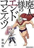 廃人様のエンドコンテンツ<廃人様のエンドコンテンツ> (角川コミックス・エース)