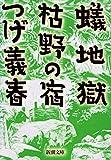 蟻地獄・枯野の宿(新潮文庫)