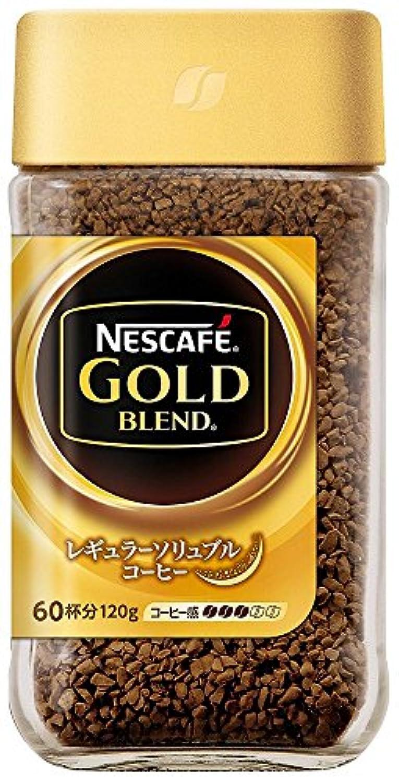 ネスレ日本 ネスレ ゴールドブレンド 120g 596694 【まとめ買い3個セット】