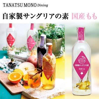 ドライフルーツの自家製サングリアの素 国産もも 福島もも たなつもの TANATSUMONO DINING