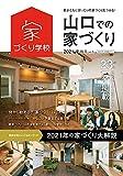 山口での家づくり 2021 夏・秋号 vol.5
