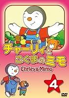 チャーリィとこぐまのミモ  第4巻 [DVD]