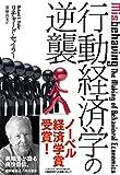 行動経済学の逆襲 リチャード・セイラー, 遠藤 真美 (翻訳)  2017年ノーベル経済学賞受賞