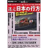 迷走日本の行方――内閣支持率70%?!死に至る日本の病と新政権(OAK MOOK 308 撃論ムック)